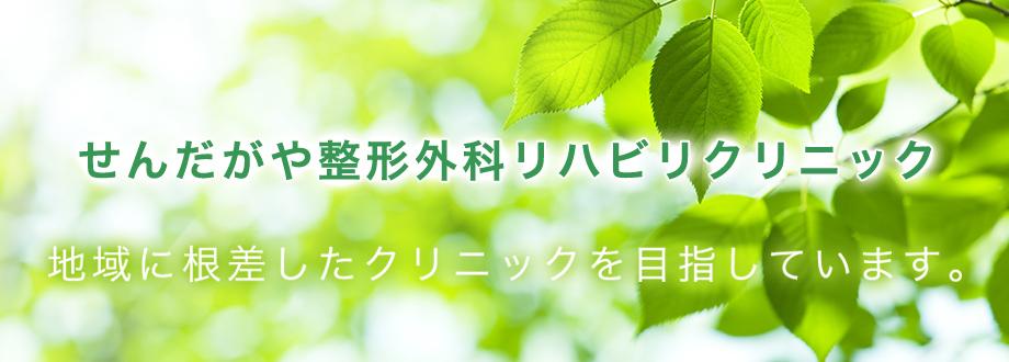 竹田医院からせんだがや整形外科リハビリクリニックとしてリニューアル 地域に根差したクリニックを目指しています。